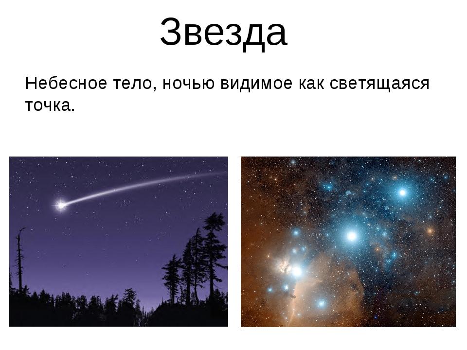 Звезда Небесное тело, ночью видимое как светящаяся точка.
