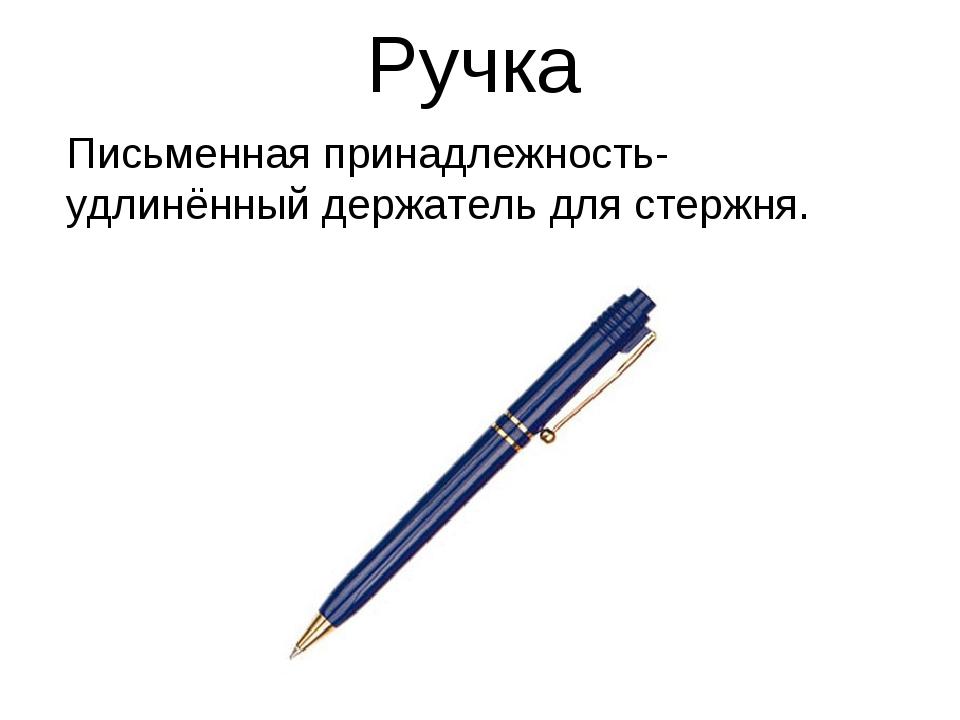 Ручка Письменная принадлежность- удлинённый держатель для стержня.