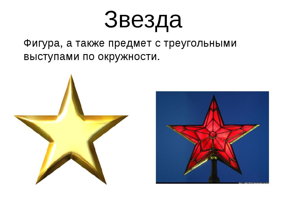 Звезда Фигура, а также предмет с треугольными выступами по окружности.