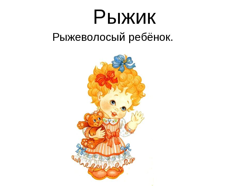 Рыжик Рыжеволосый ребёнок.