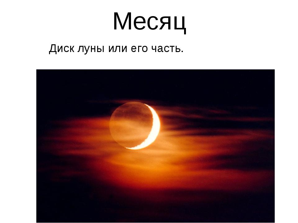 Месяц Диск луны или его часть.