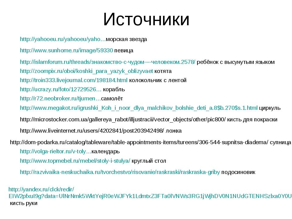 Источники http://yahooeu.ru/yahooeu/yaho…морская звезда http://www.sunhome.r...