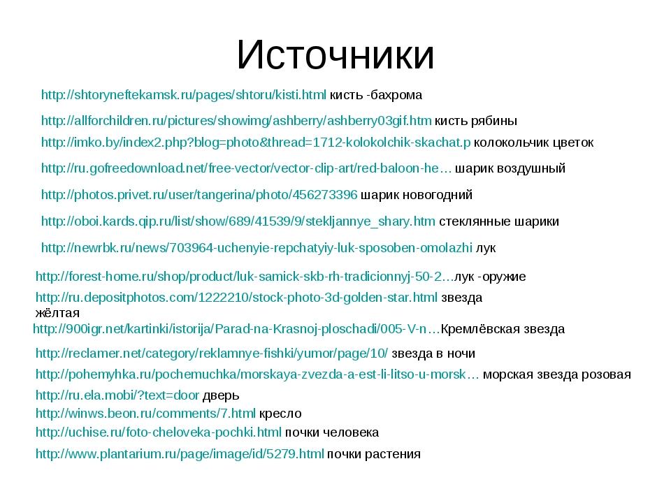 Источники http://shtoryneftekamsk.ru/pages/shtoru/kisti.html кисть -бахрома h...