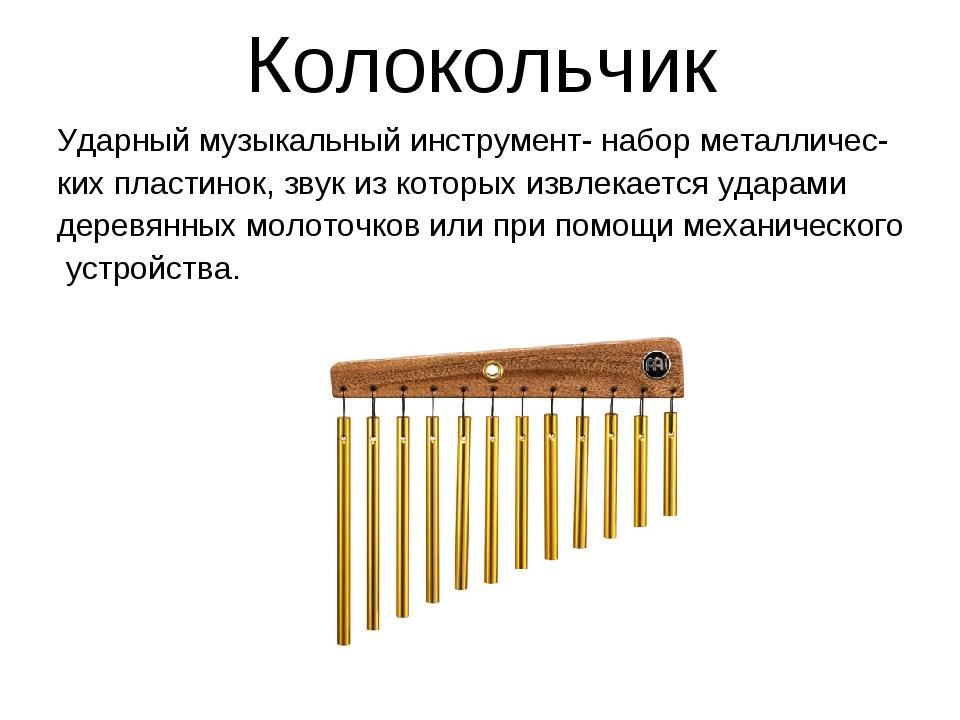 Колокольчик Ударный музыкальный инструмент- набор металличес- ких пластинок,...