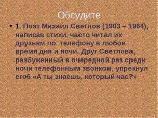 1. Поэт Михаил Светлов (1903 – 1964), написав стихи, часто читал их друзьям п