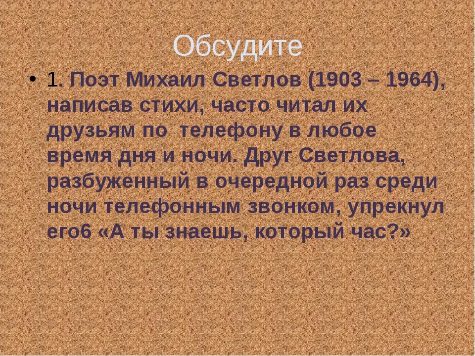 1. Поэт Михаил Светлов (1903 – 1964), написав стихи, часто читал их друзьям п...