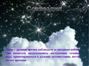 Люди с древних времен наблюдали за звездным небом. Оно помогало предсказывать