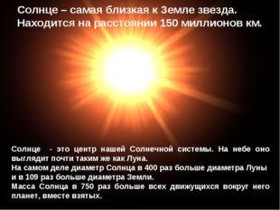 Солнце - это центр нашей Солнечной системы. На небе оно выглядит почти таким