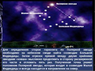 Для определения сторон горизонта по Полярной звезде необходимо на небесном св