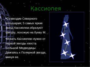 Кассиопея Созвездие Северного полушария; 5 самых ярких звезд Кассиопеи образу