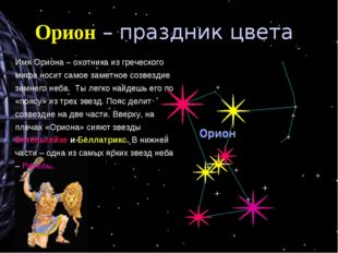 Орион – праздник цвета Имя Ориона – охотника из греческого мифа носит самое з