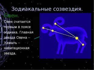 Зодиакальные созвездия. Овен. Овен считается первым в поясе зодиака. Главная