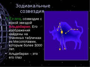 Зодиакальные созвездия. Телец, созвездие с яркой звездой Альдебаран. Его изоб