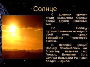Солнце С древних времен люди выделяли Солнце среди других небесных тел. П