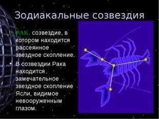 Зодиакальные созвездия РАК, созвездие, в котором находится рассеянное звездно