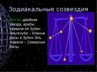 Зодиакальные созвездия ВЕСЫ, двойная звезда, арабы назвали её Зубен Эльгенуби