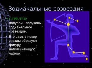Зодиакальные созвездия СТРЕЛЕЦ, полувоин-полуконь - зодиакальное созвездие. Е