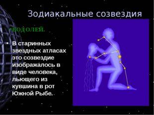 Зодиакальные созвездия В старинных звездных атласах это созвездие изображалос