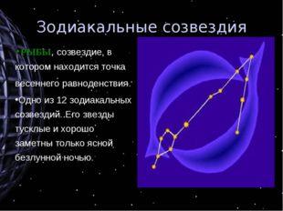 Зодиакальные созвездия РЫБЫ, созвездие, в котором находится точка весеннего р