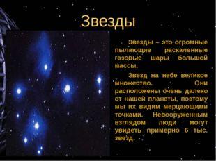Звезды Звезды – это огромные пылающие раскаленные газовые шары большой масс