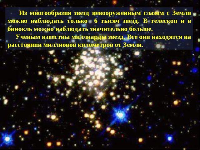 Сообщение о звездах 6 класс