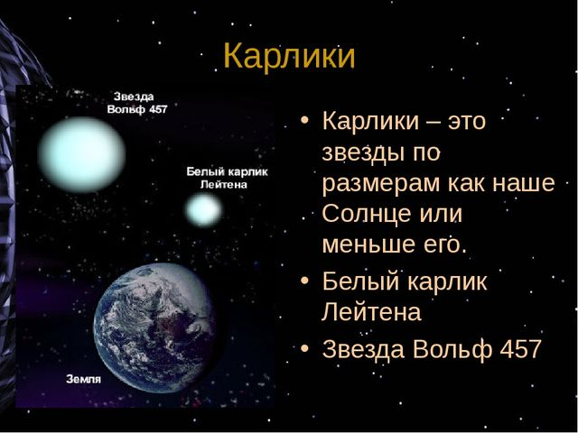 Карлики Карлики – это звезды по размерам как наше Солнце или меньше его. Белы...
