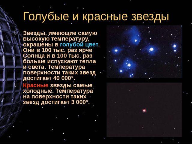 Голубые и красные звезды Звезды, имеющие самую высокую температуру, окрашены...