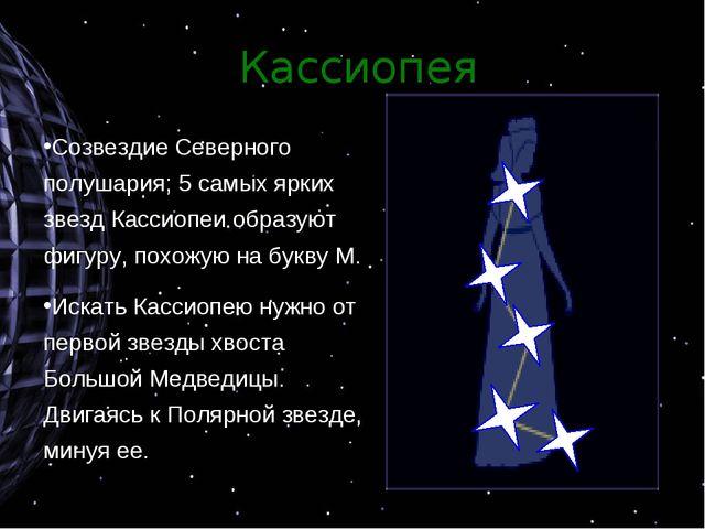Кассиопея Созвездие Северного полушария; 5 самых ярких звезд Кассиопеи образу...