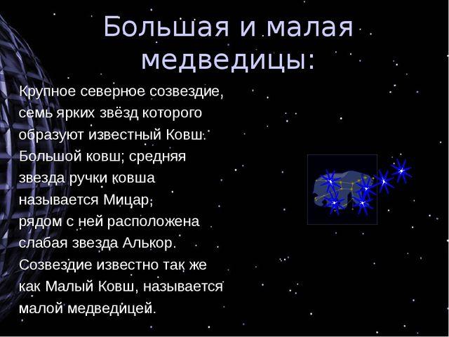 Большая и малая медведицы: Крупное северное созвездие, семь ярких звёзд котор...