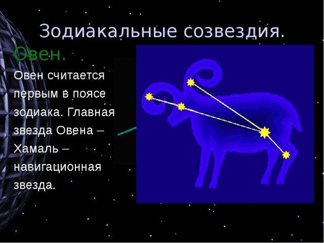 Зодиакальные созвездия. Овен. Овен считается первым в поясе зодиака. Главная...