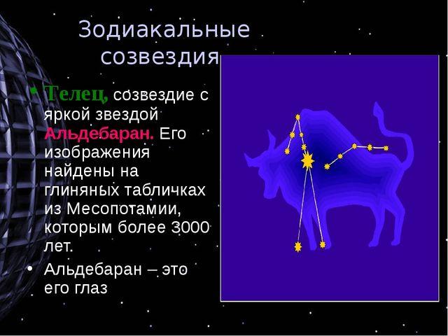 Зодиакальные созвездия. Телец, созвездие с яркой звездой Альдебаран. Его изоб...
