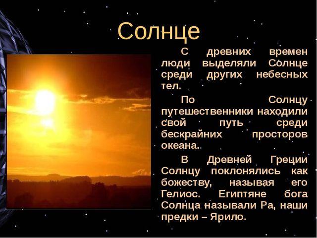 Солнце С древних времен люди выделяли Солнце среди других небесных тел. П...