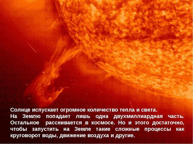 Солнце испускает огромное количество тепла и света. На Землю попадает лишь од...