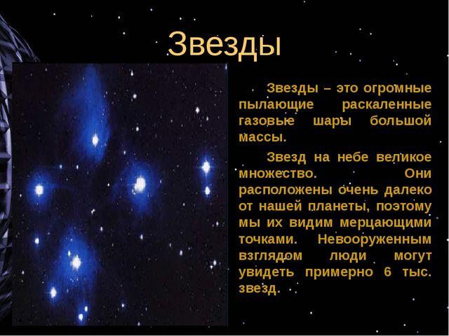 Звезды Звезды – это огромные пылающие раскаленные газовые шары большой масс...