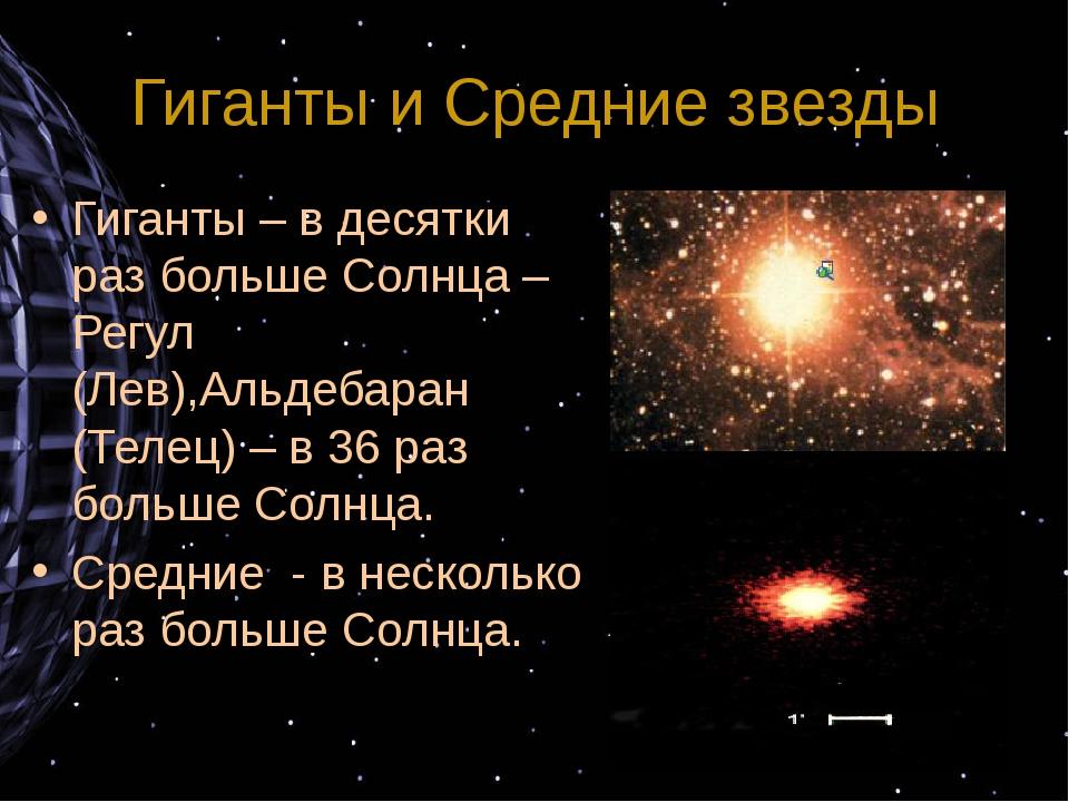 Гиганты и Средние звезды Гиганты – в десятки раз больше Солнца – Регул (Лев),...