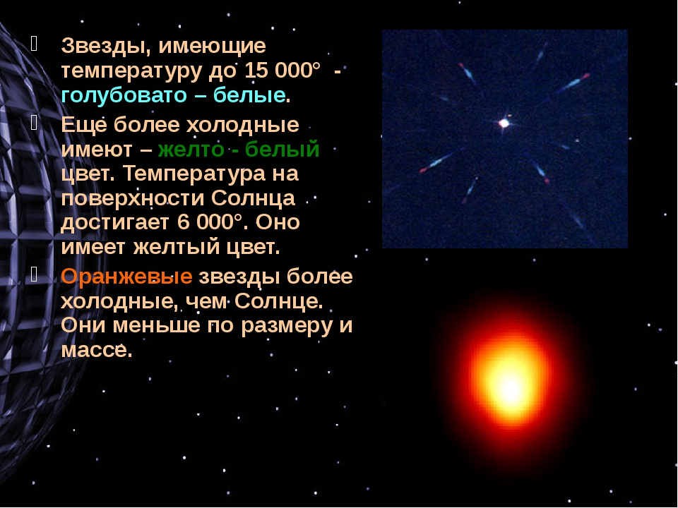 Звезды, имеющие температуру до 15 000° - голубовато – белые. Еще более холодн...