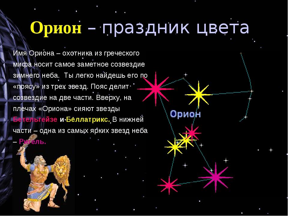 Орион – праздник цвета Имя Ориона – охотника из греческого мифа носит самое з...