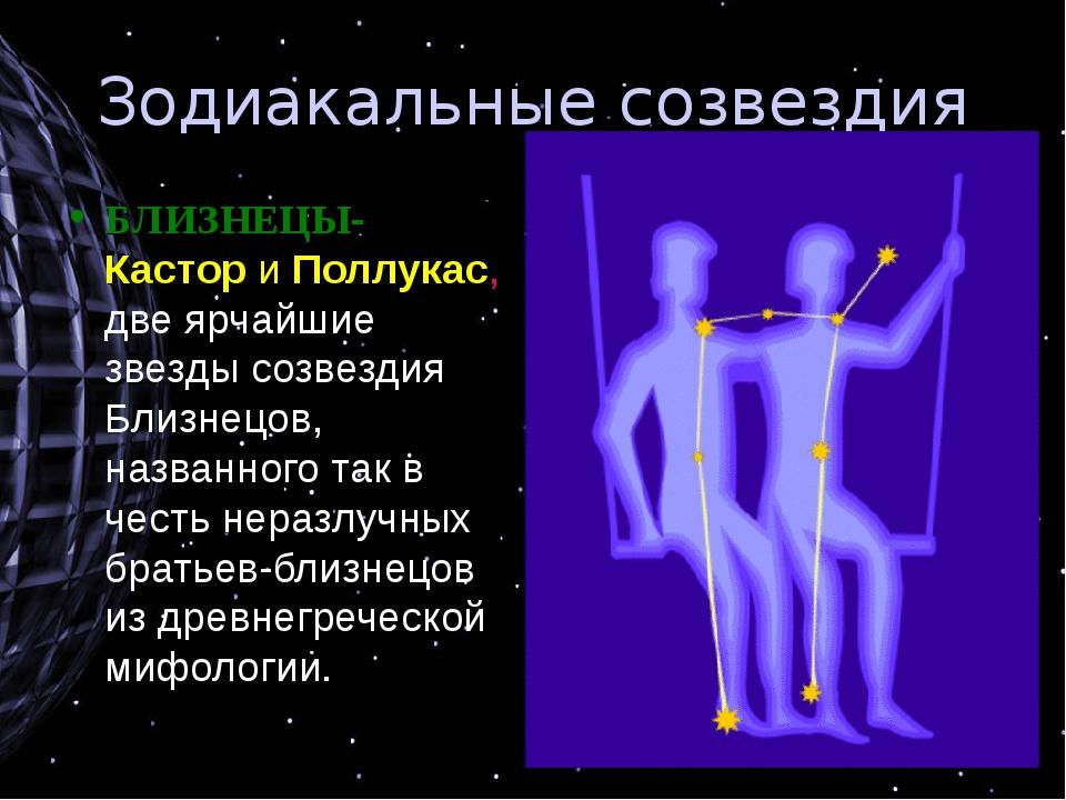 Зодиакальные созвездия БЛИЗНЕЦЫ- Кастор и Поллукас, две ярчайшие звезды созве...