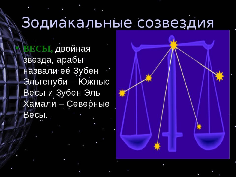 Зодиакальные созвездия ВЕСЫ, двойная звезда, арабы назвали её Зубен Эльгенуби...