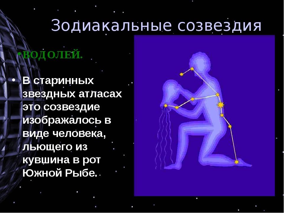 Зодиакальные созвездия В старинных звездных атласах это созвездие изображалос...