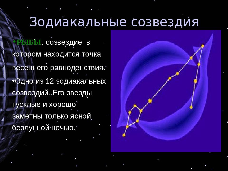 Зодиакальные созвездия РЫБЫ, созвездие, в котором находится точка весеннего р...