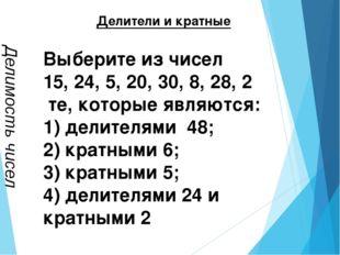 Делимость чисел Выберите из чисел 15, 24, 5, 20, 30, 8, 28, 2 те, которые явл