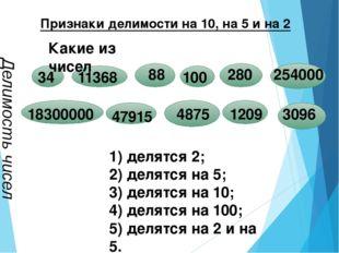 Признаки делимости на 10, на 5 и на 2 Делимость чисел 1) делятся 2; 2) делят