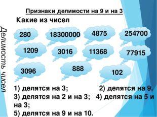 Признаки делимости на 9 и на 3 Делимость чисел 1) делятся на 3; 2) делятся н