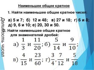 Наименьшее общее кратное Делимость чисел 1. Найти наименьшее общее кратное чи