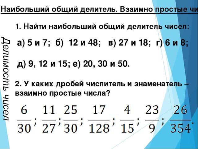 Наибольший общий делитель. Взаимно простые числа Делимость чисел 1. Найти наи...