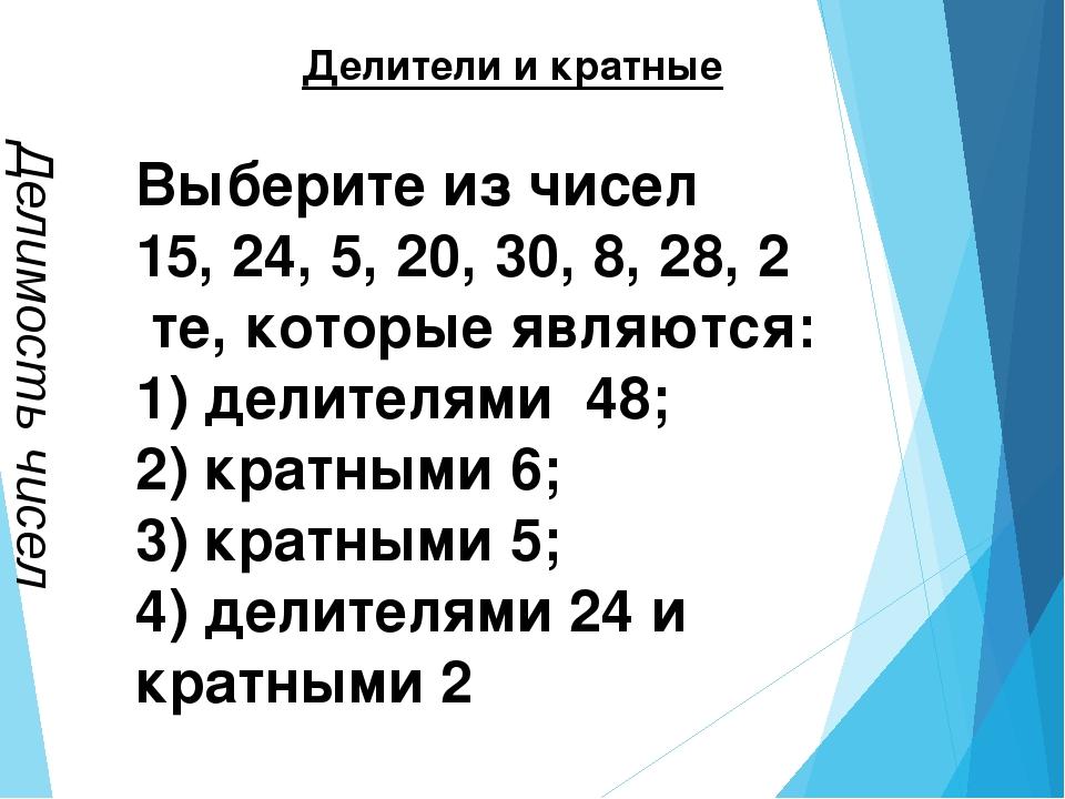 Делимость чисел Выберите из чисел 15, 24, 5, 20, 30, 8, 28, 2 те, которые явл...