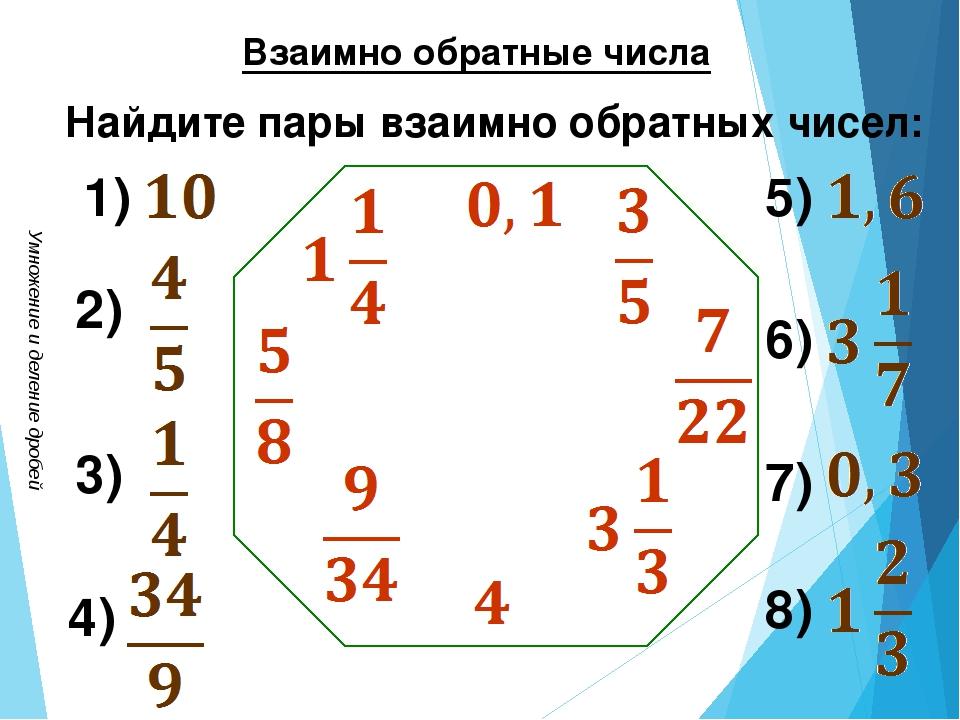 Умножение и деление дробей Взаимно обратные числа Найдите пары взаимно обрат...