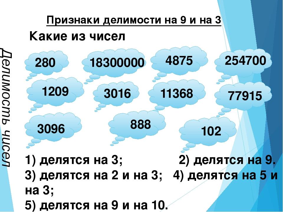 Признаки делимости на 9 и на 3 Делимость чисел 1) делятся на 3; 2) делятся н...