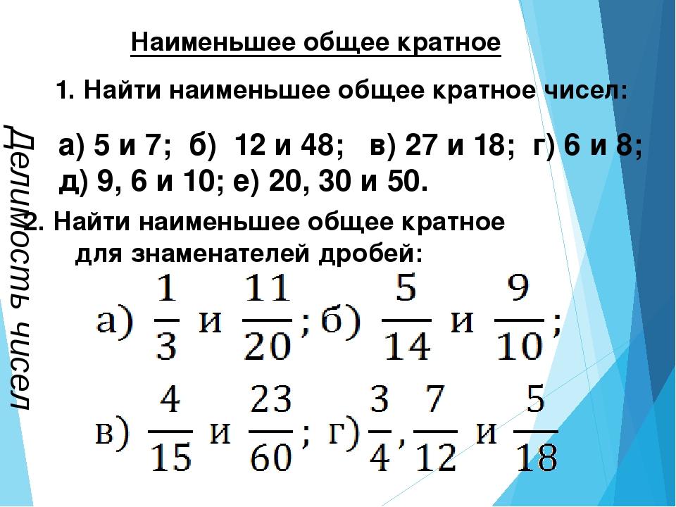 Наименьшее общее кратное Делимость чисел 1. Найти наименьшее общее кратное чи...